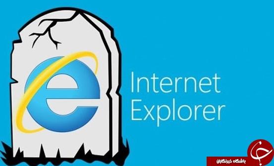 به زودی با اینترنت اکسپلورر وداع کنید