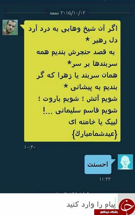 آخرین پیامک شهید مدافع حرم قبل از عزامت به سوریه+ عکس