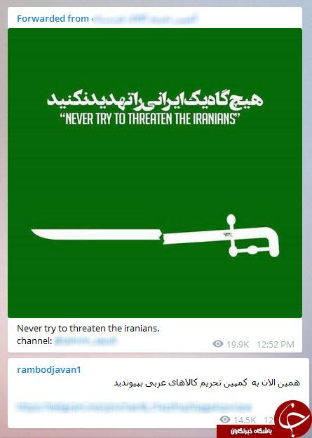 کمپین تحریم کالاهای عربستانی در کانال تلگرامی