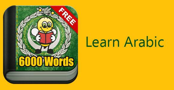 آموزش زبان عربی + دانلود