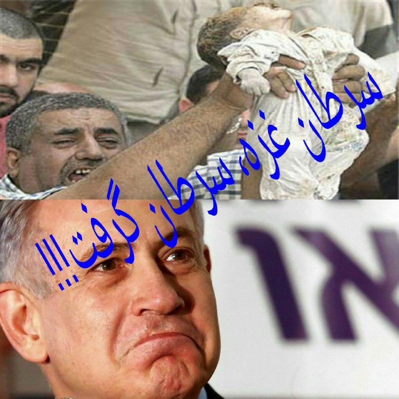 سرطان غزه، سرطان گرفت؛ حقش نبود، کمش بود!