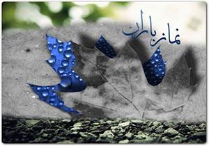 اقامه نماز باران در پی کاهش نزولات آسمانی
