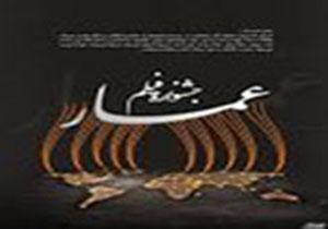 درخشش فیلمساز لرستانی در جشنواره فیلم عمار