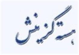 تشکیل شورای هماندیشی هسته گزینش سیستان و بلوچستان