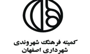 مشاغل شهری اصفهان فیلم می شوند