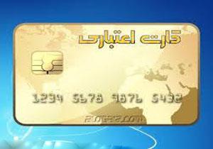 بازنشستگان «کارا کارت»با مبلغ چهار برابر حقوق دریافت می کنند