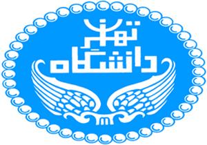 دانشگاه تهران میزبان سومین کنفرانس بین المللی کارآفرینی