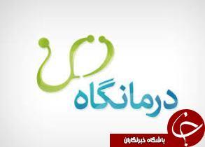 شبانه روزی شدن درمانگاه فرهنگیان اهواز