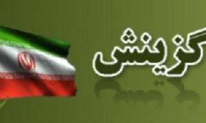 گزینش بیش از 4 هزارو500 نفر در خراسان جنوبی
