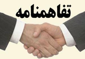 امضای تفاهم نامه همکاری بین وزارت علوم و مجمع جهانی شهر اسلامی