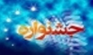 موفقیت هنرمندان آذربایجانی در دومین جشنواره سی سال اقتدار موشکی