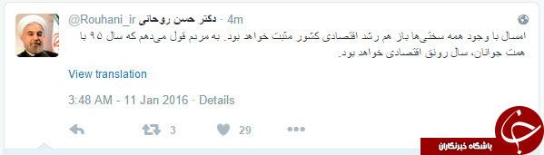 قول توئیتری روحانی برای رونق اقتصادی + توئیت