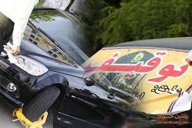 توقیف خودرویی با ۵۲ میلیون ریال خلافی در سیرجان