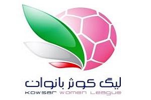 اعلام برنامه جدید هفته هجدهم لیگ برتر فوتبال بانوان