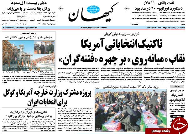 از افتتاح پارسیترین فاز پارس جنوبی تا ضبط فیلمهای رمانتیک در مجلس!!!