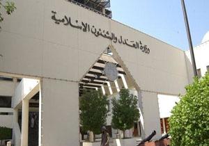 محاکمه اعضای گروهک ساختگی بحرینی آغاز شد