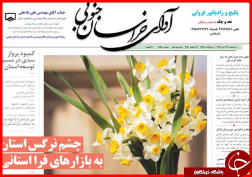 صفحه نخست روزنامه استان ها 22 دی ماه