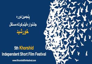 برنامه نمایش فیلمها و کارگاههای اولین روز جشنواره فیلم خورشید