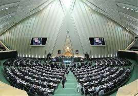 یک فوریت طرح «مقابله با دولتها و نهادهای خارجی و بینالمللی حامی تروریسم» تصویب شد