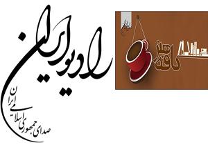 خبرهایی جدید از «کافه هنر» رادیو ایران در راه است
