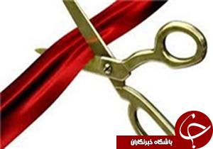 افتتاح 13 طرح در ارزویيه