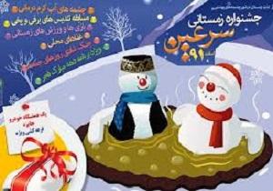سرعین میزبان سومین جشنواره زمستانی