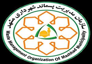 اجرای پروژه زباله سوز و تبدیل آن به برق در مشهد
