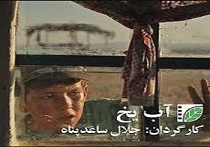 جایزه بهترین فیلم جشنواره چشم سوم هندوستان به کردستان رسید