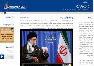 صفحه ویژه انتخابات۹۴ در سایت KHAMENEI.IR آغاز به کار کرد