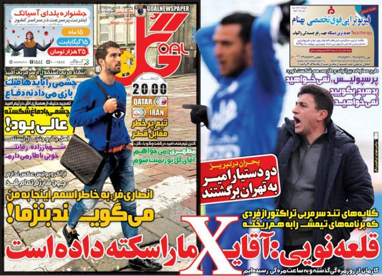 تصاویر نیم صفحه روزنامه های ورزشی 24 دی