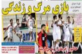 عناوین روزنامه های ورزشی