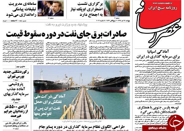 از نمایش اقتدار در خلیج فارس تا اجرایی شدن برجام تا روز یکشنبه