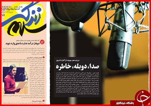 صفحه نخست روزنامه استان ها 24 دی ماه