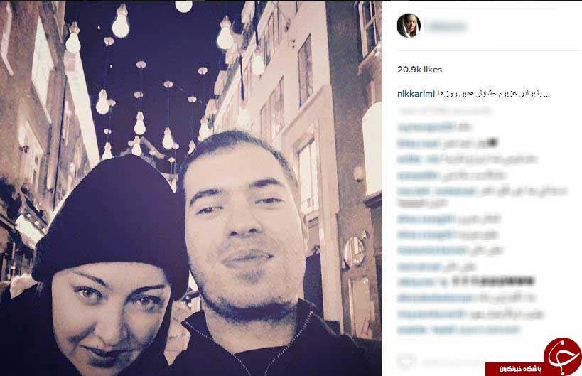 نیکی کریمی در کنار برادرش+ عکس
