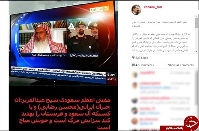ريختن خون محسن رضایی مباح اعلام شد + عکس