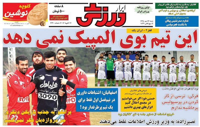 تصاویر نیم صفحه روزنامه های ورزشی 26 دی