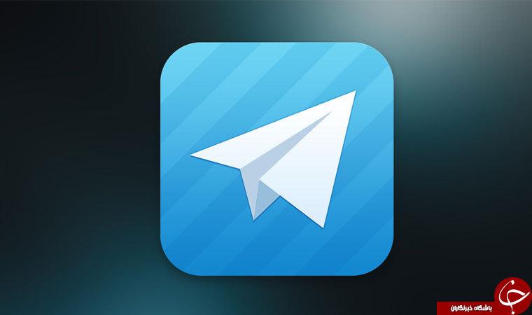 همزمان از چند تلگرام در ویندوز استفاده کنید + آموزش