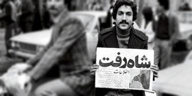 طلیعه پیروزی/نگاهی گذرا به دوران پادشاهی محمدرضا پهلوی در کلام رهبر انقلاب