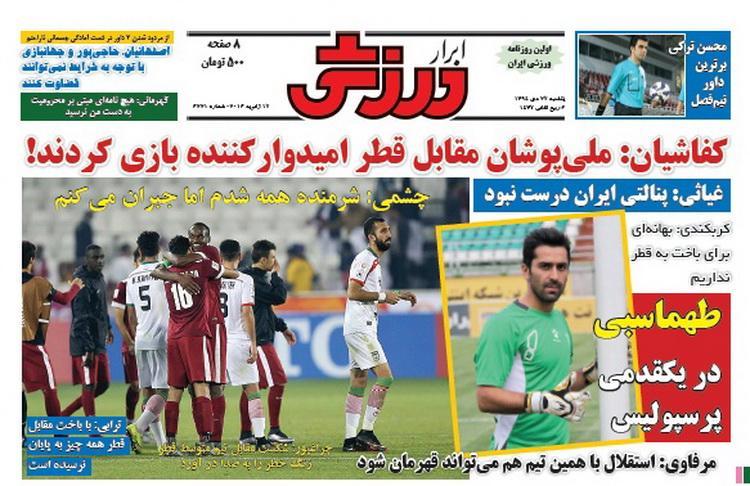 تصاویر نیم صفحه روزنامه های ورزشی 27 دی