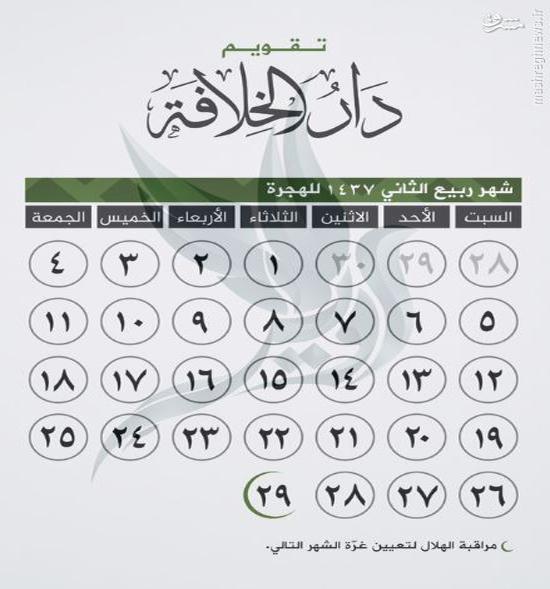 عکس/ تقویم داعش