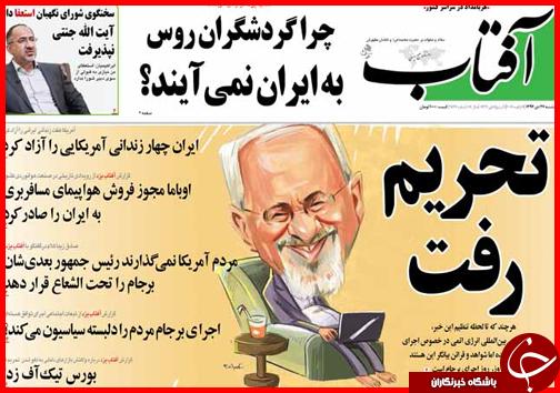صفحه نخست روزنامه استان ها 27دی ماه
