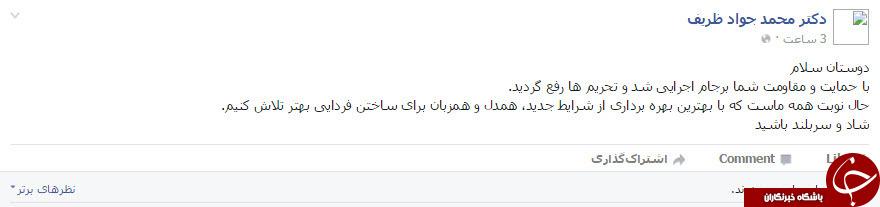 پست فیس بوکی ظریف بعد از برجام+عکس