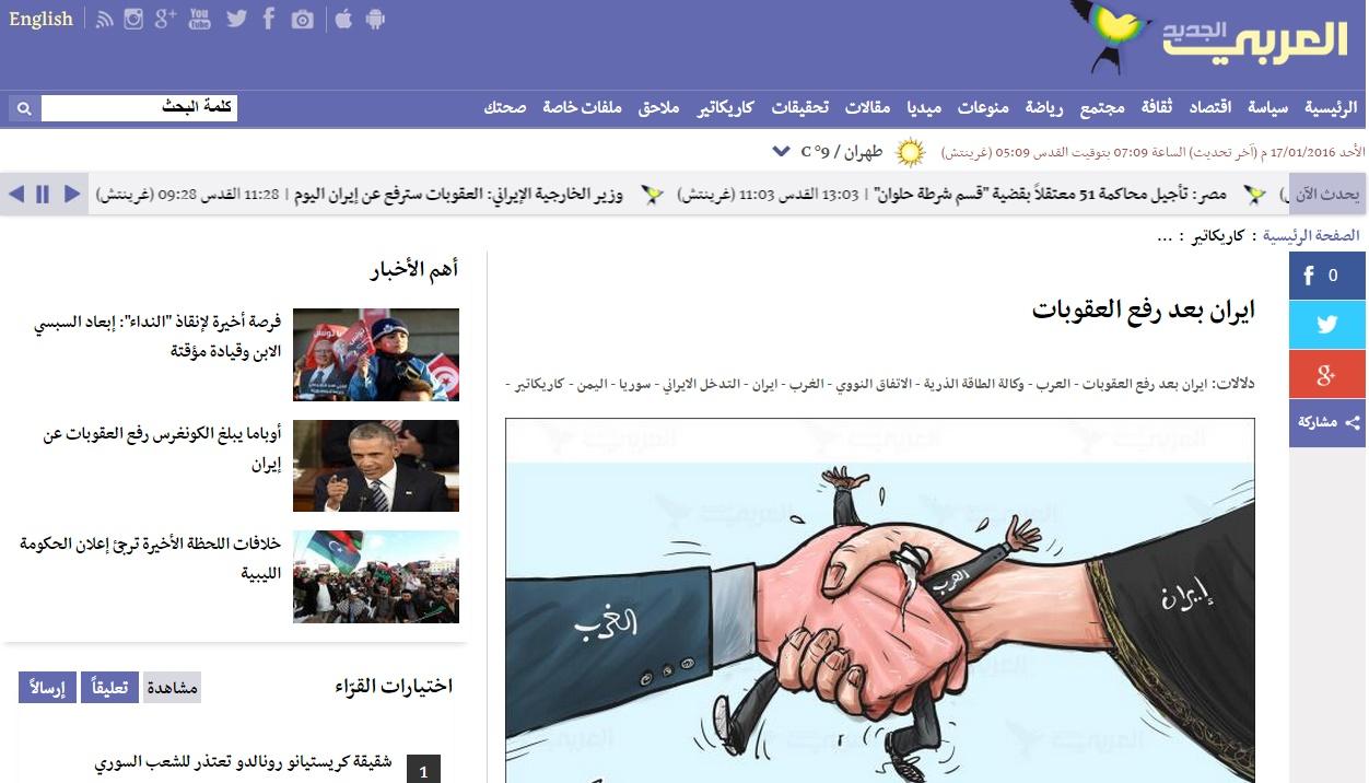 کاریکاتور جالب پایگاه قطری در خصوص اجرای برجام/ بدون شرح+تصویر