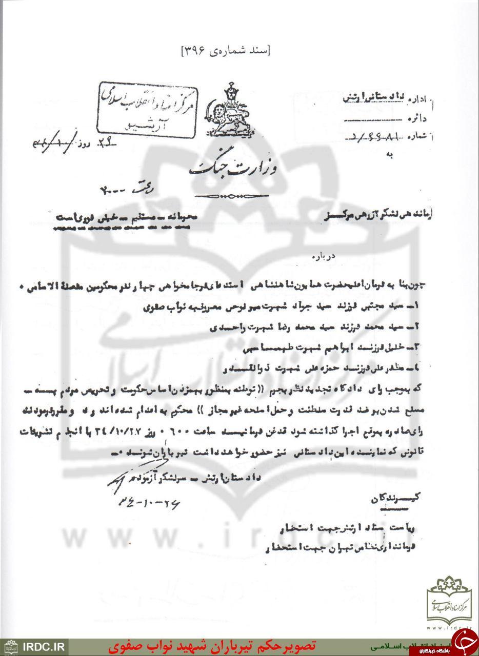 تصویر حکم اعدام شهید نواب صفوی + عکس