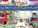 روزنامه های ورزشی 30دی 94
