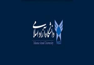 نتایج تکمیل ظرفیت آزمون دکتری تخصصی دانشگاه آزاد اعلام شد