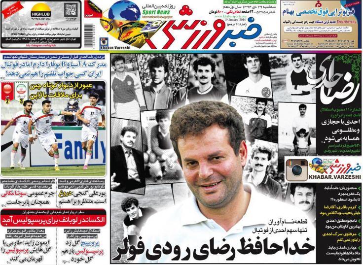 تصاویر نیم صفحه روزنامه های ورزشی 29 دی