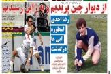 روزنامه های ورزشی 29 دی 94