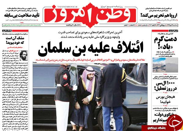 از مذاکره روحانی و لاریجانی با شورای نگهبان تا ائتلاف علیه بن سلمان