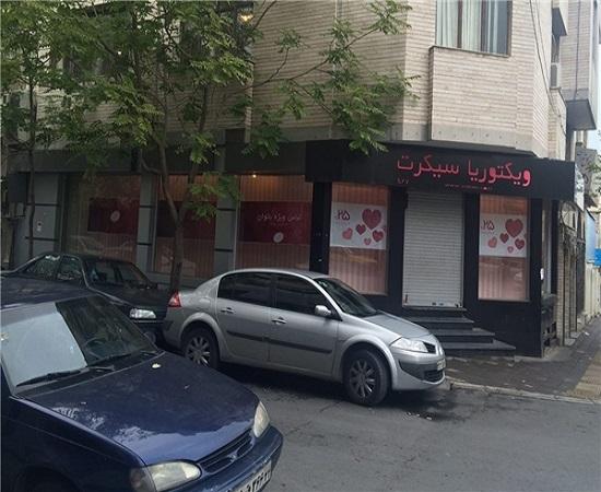اثر فوری برجام حراج لباس زنانه آمریکایی در تهران! +عکس